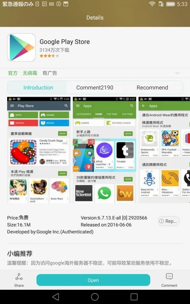 Google Play storeインストール
