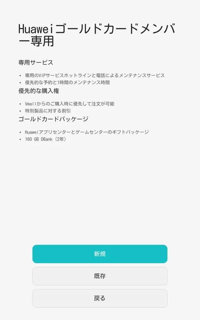 クラウド160GB 2年ヤったー!!