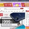 【中国ネットショップ事情】中華スマホはいくらで買えるか?楽天の3倍!巨大企業「京东」