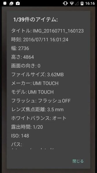 Screenshot_20160711-161607