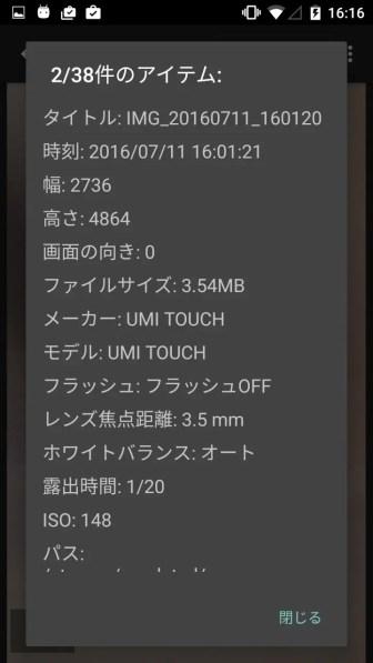 Screenshot_20160711-161637