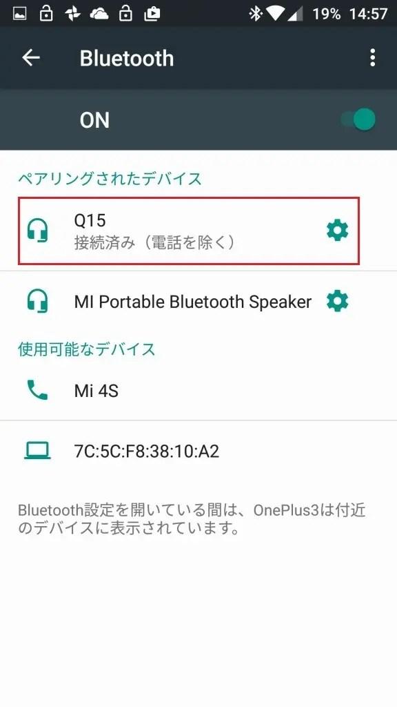 OnePlus3のBluetooth設定、この状態だとなにも音がでなかった