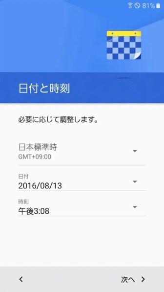 Screenshot_20160813-150837