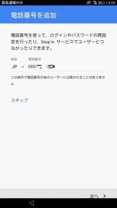 Screenshot_2016-08-28-14-06-23