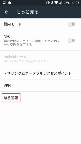 Screenshot_20160901-172535