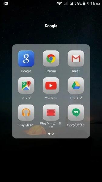 ZTE AXON7 アプリ一覧