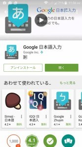 Google日本語入力を入れる