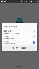 日本語TouchPad Keyboardが選択されているけどどうやる?