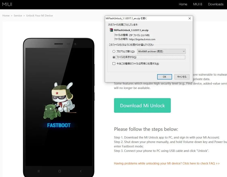 【Xiaomi機 改造】Mi Max ブートローダー EDLモードでROM焼き