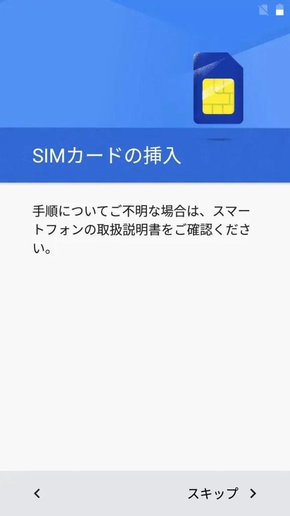 SIMカードはパスした