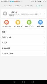 screenshot_2016-12-16-10-59-21
