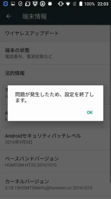 screenshot_20161210-220400