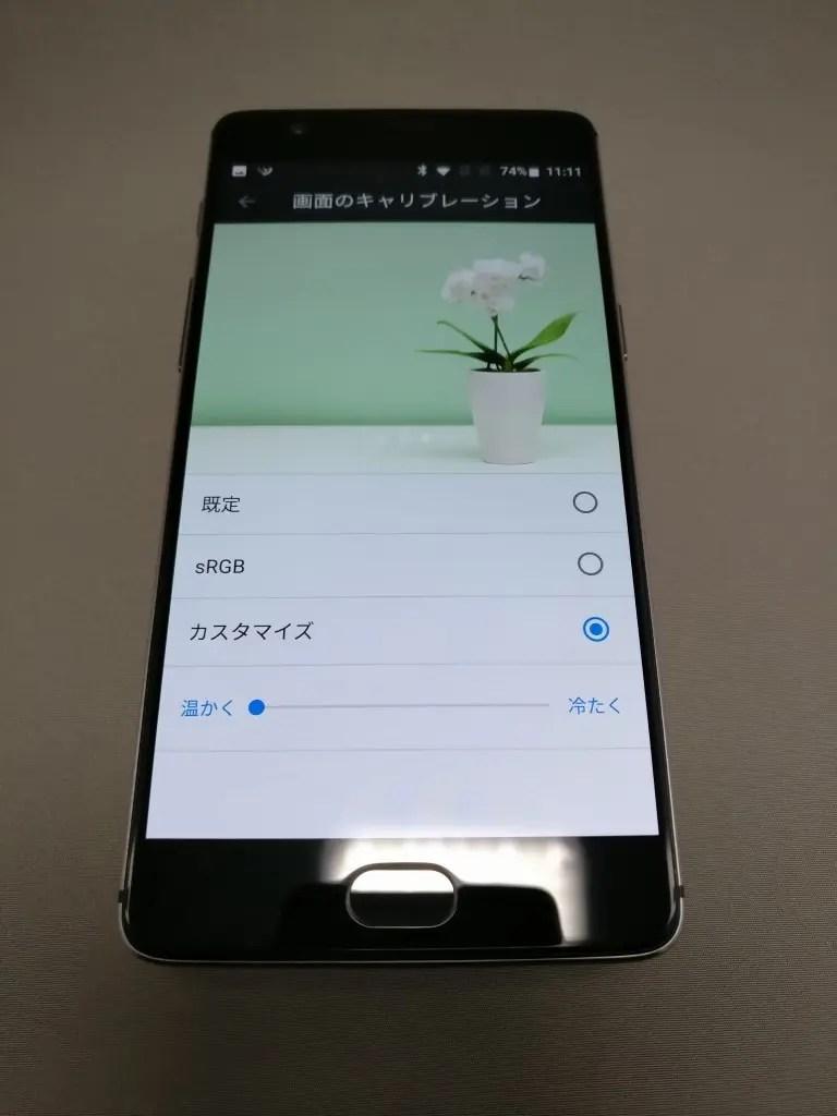 OnePlus 3T 画面のキャリブレーション カスタマイズ 温かく