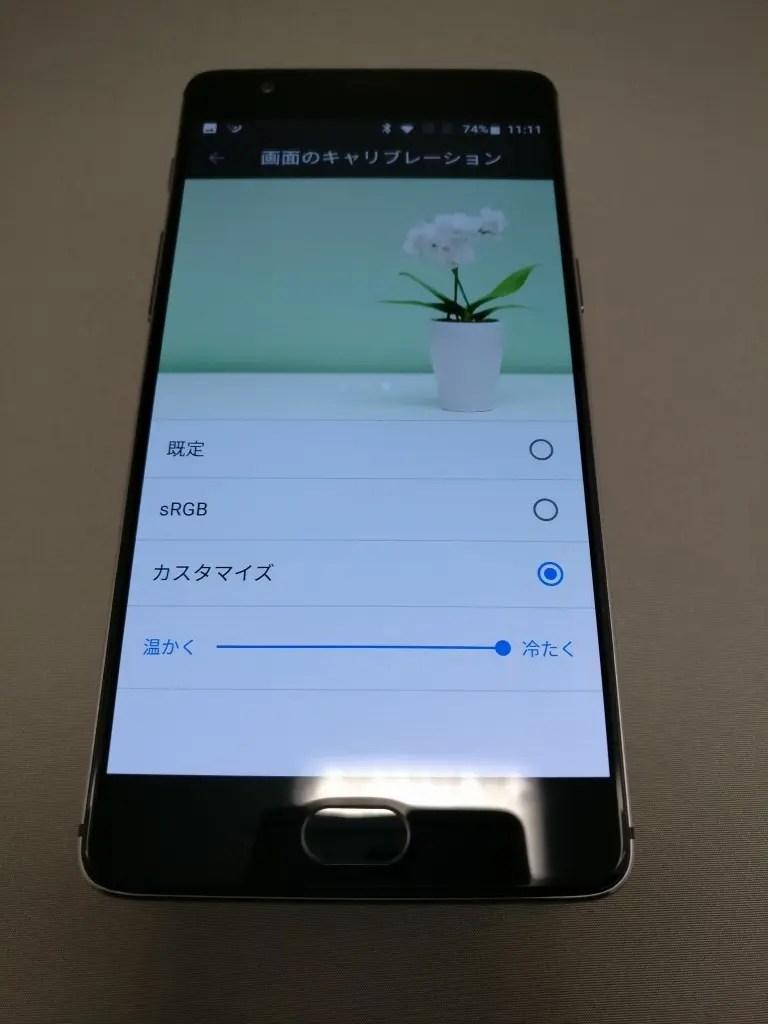 OnePlus 3T 画面のキャリブレーション カスタマイズ 冷たく