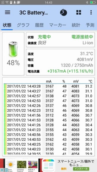 Screenshot_2017-01-22-14-43-30-61