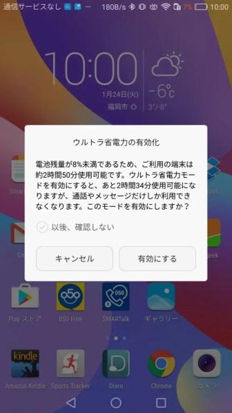 Huawei honor note 8 ウルトラ省電力の有効化