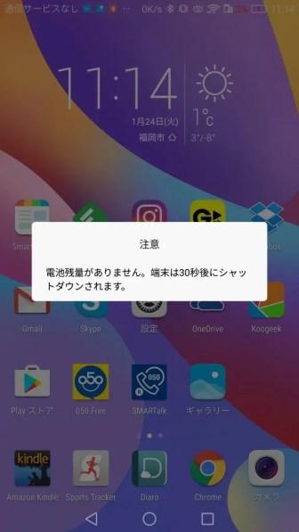 Huawei honor note 8 注意