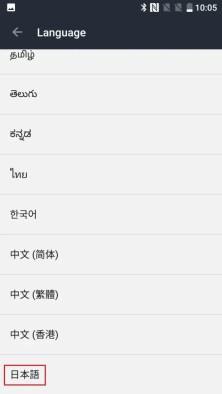 OnePlus 3T Settings > Language & input > Language >日本語
