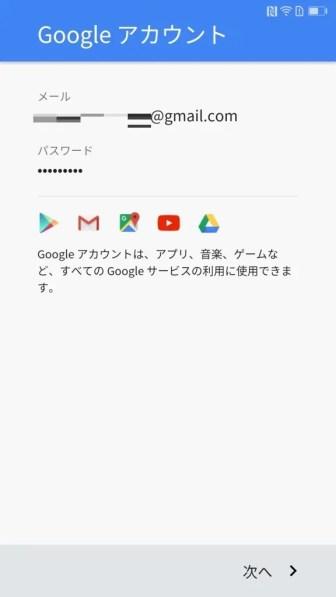 Googleアカウント メルアド・パスワード