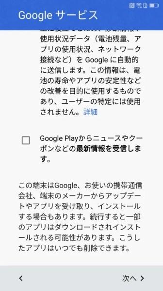 Googleアカウント 規約