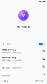 Huawei Mate 9 初期設定 Wifi