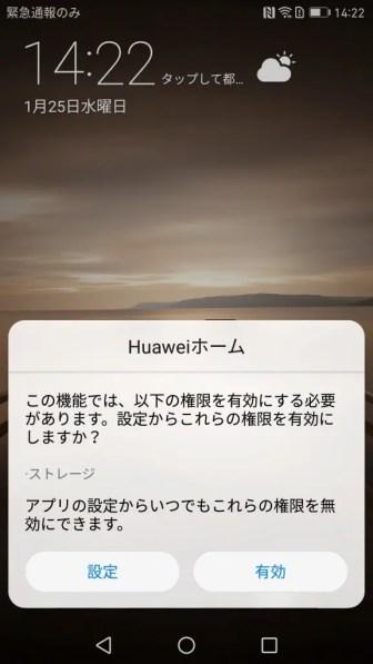 Huawei Mate 9 初期設定 Huawei ホーム