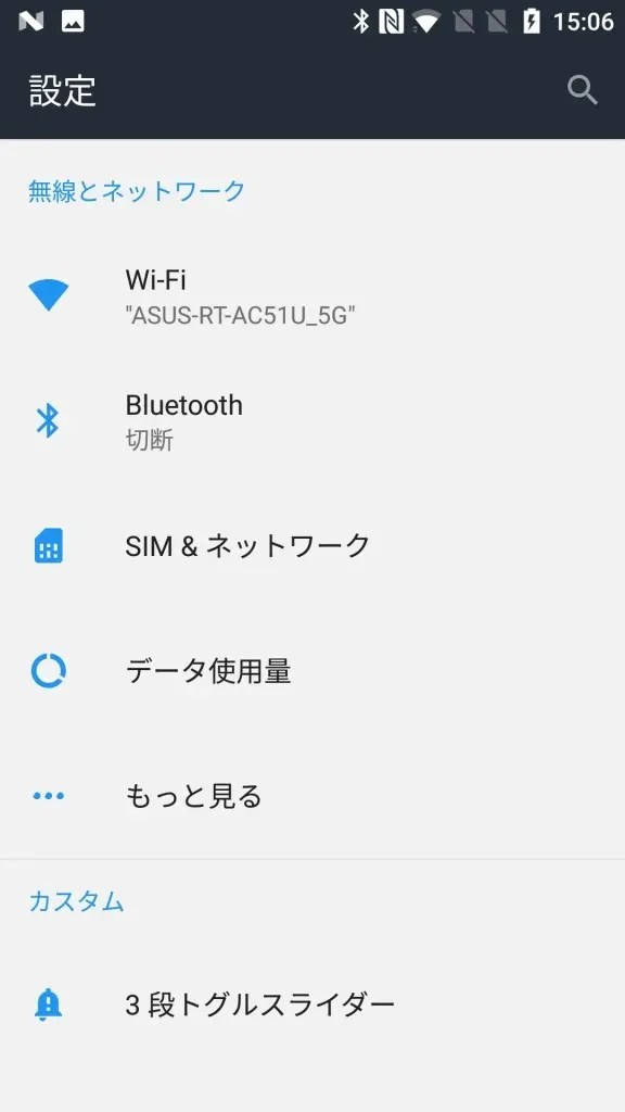OnePlus 3T Android7 設定画面 無線とネットワーク