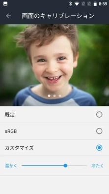 OnePlus 3T 画面のキャリブレーション カスタマイズ