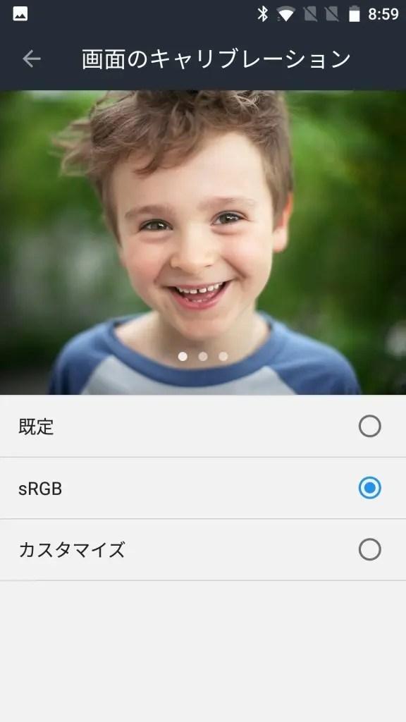 OnePlus 3T 画面のキャリブレーション sRGB