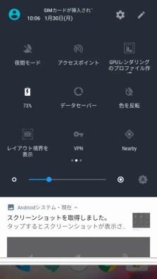 OnePlus 3T 通知パネル 右スワイプ トグル 2 ページ