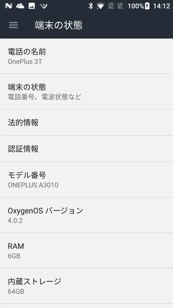 OnePlus 3T Android7 OxygenOS 4.0.2 端末情報