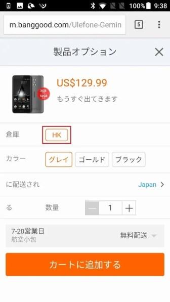 Banggood 商品ページ スマホ商品ページでは倉庫:HK(香港)表示される