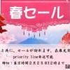 【GearBest】日本向けキャンペーン 春セール 割引きクーポン大量!