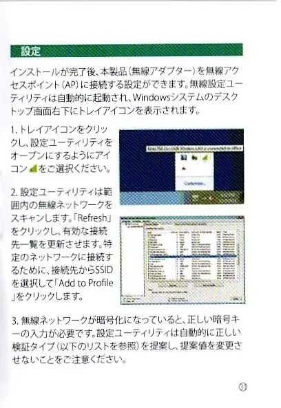 dodocool USB3.0 Wi-fiアダプタ Instruction Manual 5