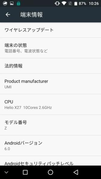 UMI Z 設定 端末情報