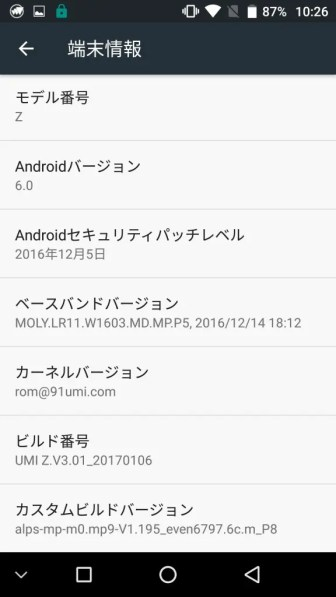 UMI Z 設定 端末情報2