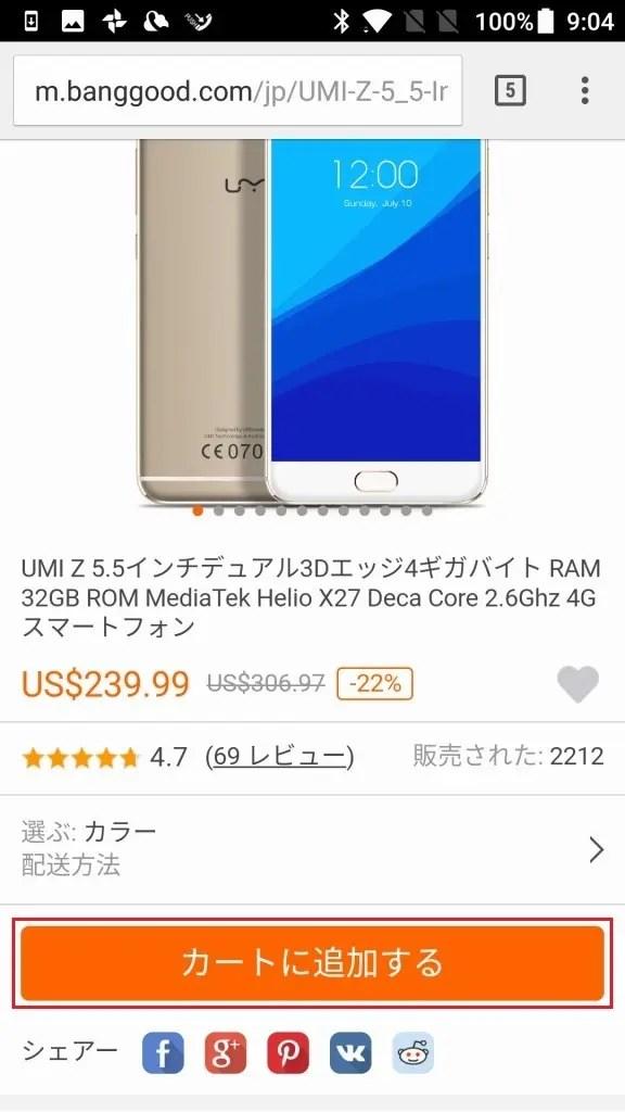 Banggood 商品ページ日本語表示の場合は「カートに追加する」ボタン
