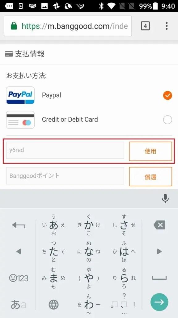 Banggood クーポン クーポンコードを入力
