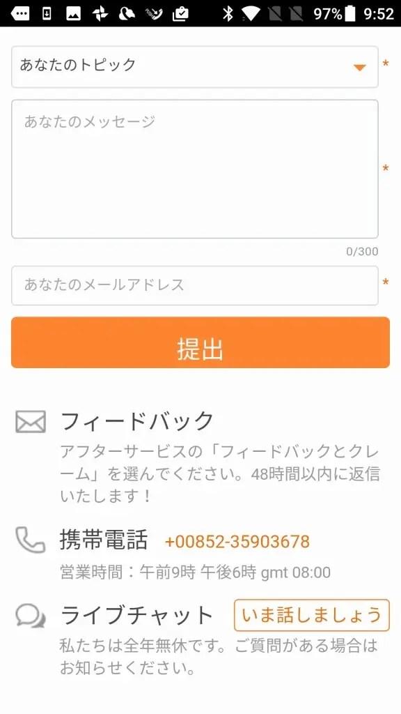 Banggoodお問い合わせ メールの他に電話・チャットでの問い合わせ可能