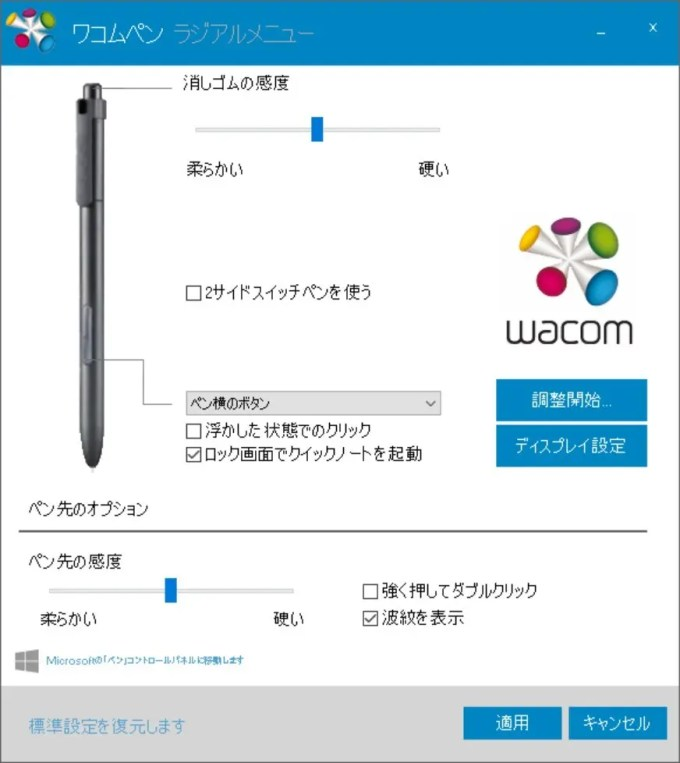 CUBE MIX Plus WACOMペン 設定