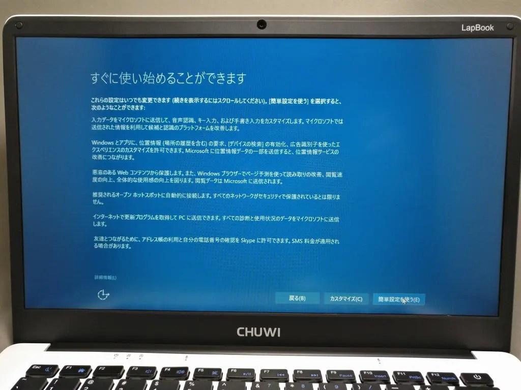 Chuwi Lapbook 簡単設定を使う