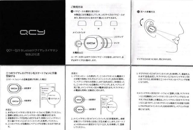 QCY-Q29-1 取説 日本語