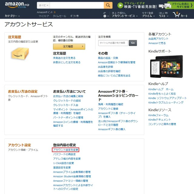 Amazon 2段階認証 アカウント設定を変更
