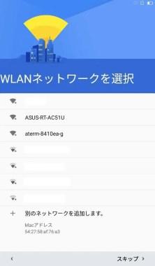Lenovo TAB3 7(LTE) 初期設定 WLANネットワークを選択