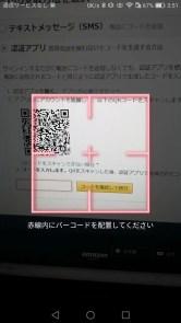 Amazon 2段階認証 Google認証システム AmazonのQRコード