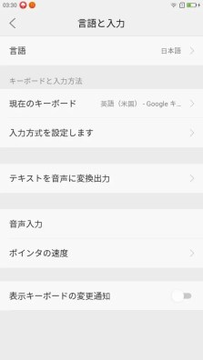 Lenovo ZUK Z2 Pro 日本語表示完了