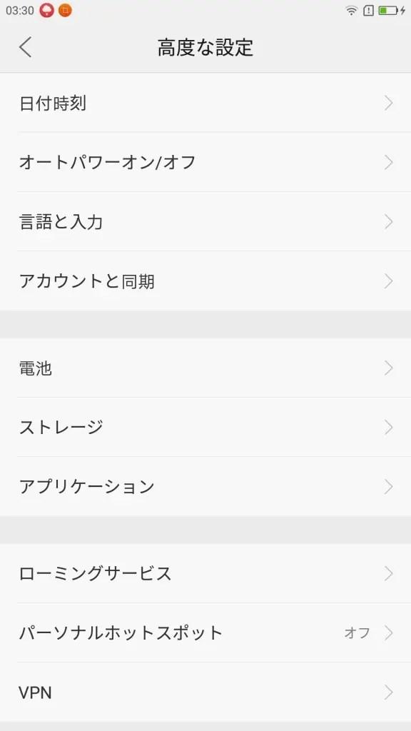 Lenovo ZUK Z2 Pro 日本語表示 Advanced Settings が高度な設定