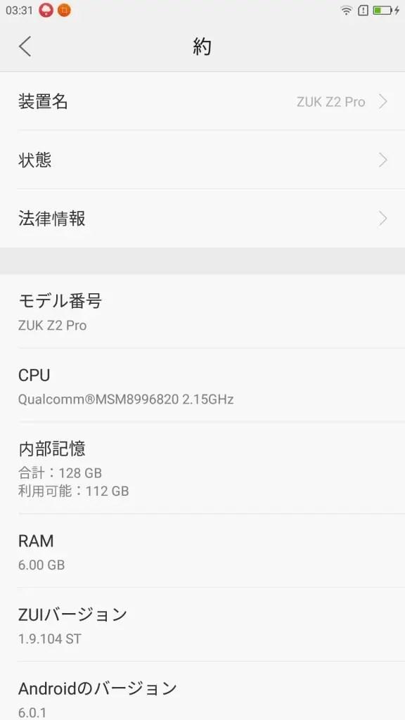 Lenovo ZUK Z2 Pro 設定 > 約