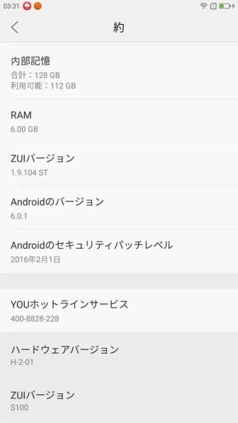 Lenovo ZUK Z2 Pro 設定 > 約 下