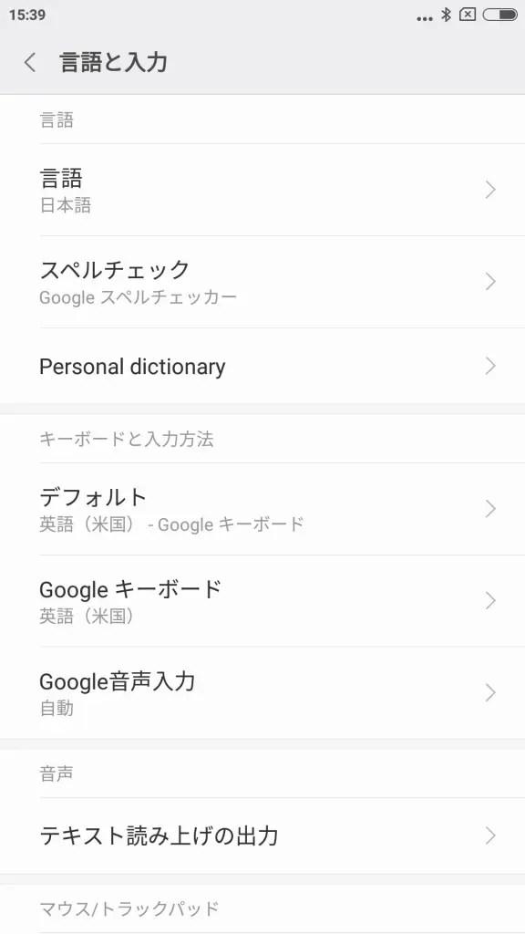 Xiaomi Redmi Note 4X 全てではないが日本語表示になった